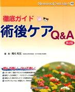 徹底ガイド術後ケアQ&A(49)第2版