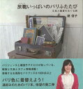 【バーゲン本】旅鞄いっぱいのパリふたたび 文具と雑貨をめぐる旅 堤 信子