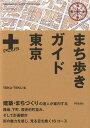 まち歩きガイド東京+ [ Teku・teku ]