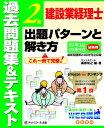 建設業経理士2級出題パターンと解き方過去問題集&テキスト(19年3月19年9月試験用)