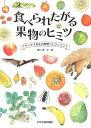 食べられたがる果物のヒミツ ゲッチョ先生の果物コレクション [ 盛口満 ]