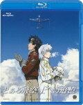 とある飛空士への追憶 スタンダード・エディション【Blu-ray】