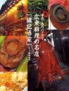 広東料理の名店「〔ヨン〕記酒家」 香港・食のパノラマ (コロナ・ブックス) [ 菊地和男 ]