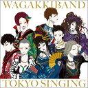 TOKYO SINGING (CD ONLY盤) [ 和楽器バンド ]