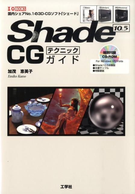 Shade 10.5 CGテクニックガイド (I/O books) [ 加茂恵美子 ]