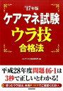ケアマネ試験ウラ技合格法('17年版) [ コンデックス情報研究所 ]