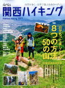 関西ハイキング(2017) 山がもっと楽しくなる8つの方法50の山 (別冊山と溪谷)