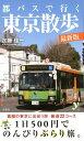 都バスで行く東京散歩 最新版 (新書y) [ 加藤佳一 ]