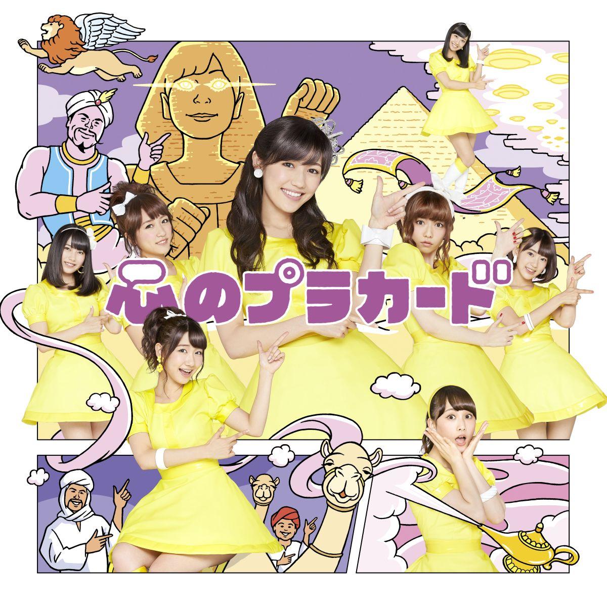 """AKB48 >> Single """"#Sukinanda"""" - Página 4 4988003454500"""