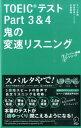 TOEICテストPart 3 & 4鬼の変速リスニング [ テッド寺倉 ]