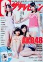 Gザテレビジョン(vol.22)