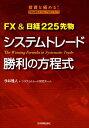 FX &日経225先物システムトレード勝利の方程式 [ 今井雅人 ]