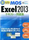 MOS Excel2013テキスト+問題集 [ 本郷PC塾 ]