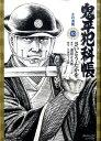 鬼平犯科帳(50) (SPコミックスコンパクト) [ さいとう・たかを ]