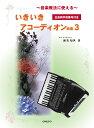 音楽療法に使えるいきいきアコーディオン曲集(3) [ 渥美知世 ]