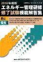 エネルギー管理研修修了試験模範解答集(2016年度版) [ 省エネルギーセンター ]
