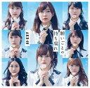 願いごとの持ち腐れ (初回限定盤 CD+DVD Type-B...
