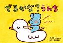 でるかな?うんち (教育画劇のかみしばい) [ miyako...