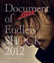 「Document of Endless SHOCK 2012 -明日の舞台へー」 堂本光一 【Blu-ray】 [ 堂本光一 ]