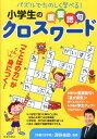 小学生の重要語句クロスワード パズルでたのしく学べる! 深谷圭助
