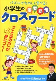 小学生の重要語句クロスワード : 漢字練習ノート 小学2年生 : 漢字