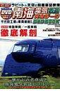 【バーゲン本】南海電気鉄道完全データDVD BOOK [ DVDトールケース付き ]