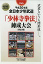 平成20年度 全日本少年武道「少林寺拳法」錬成大会