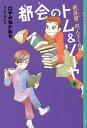 都会のトム&ソーヤ(9) 前夜祭 内人side (YA!ENTERTAINMENT) [ はやみねか