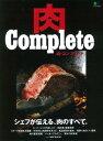肉Complete シェフが伝える、肉のすべて。 (エイムック)