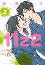 1122(2) (モーニング KC) [ 渡辺 ペコ ]