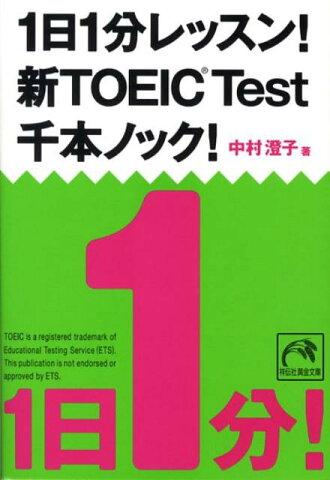 1日1分レッスン!新TOEIC TEST千本ノック! (祥伝社黄金文庫) [ 中村澄子 ]