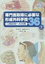 専門医取得に必要な形成外科手技36(下) [ 中塚貴志 ]