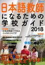 日本語教師になるための学校ガイド(2018) (イカロスMOOK)