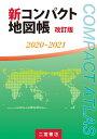 新コンパクト地図帳 改訂版 2020-2021 二宮書店編集部