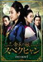 帝王の娘 スベクヒャン DVD-BOX4 [ ソ・ヒョンジン ]