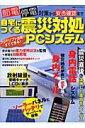 【送料無料】自宅につくる震災対処PCシステム