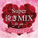 Super 泣きMIX 〜for you〜 erica