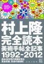 村上隆完全読本 美術手帖全記事1992-2012 (BT BOOKS) 美術手帖編集部