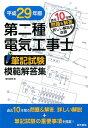 第二種電気工事士筆記試験模範解答集 平成29年版 [ 電気書院 ]