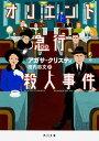 オリエント急行殺人事件 (角川文庫) アガサ クリスティ