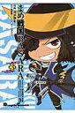 まめ戦国BASARA(3) (DCEX 電撃コミックスEX) スメラギ