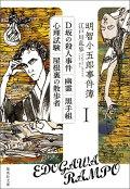 明智小五郎事件簿(1)
