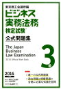 ビジネス実務法務検定試験3級公式問題集(2016年度版) [ 東京商工会議所 ]