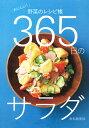 365日のサラダ [ 金丸絵里加 ]