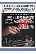 Phase3��2016��4����