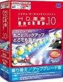 HD革命/BackUp Ver.10 乗り換え/アップグレード版