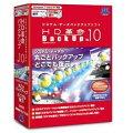 HD革命/BackUp Ver.10 アカデミック版
