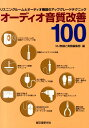 オーディオ音質改善100 リスニングルームとオーディオ機器のアップグレードテ [ MJ無線と実験編集