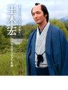 玉木宏 連続テレビ小説『あさが来た』