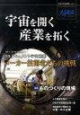 日本の宇宙産業(vol.1) 宇宙を開く産業を拓く [ 宇宙航空研究開発機構 ]